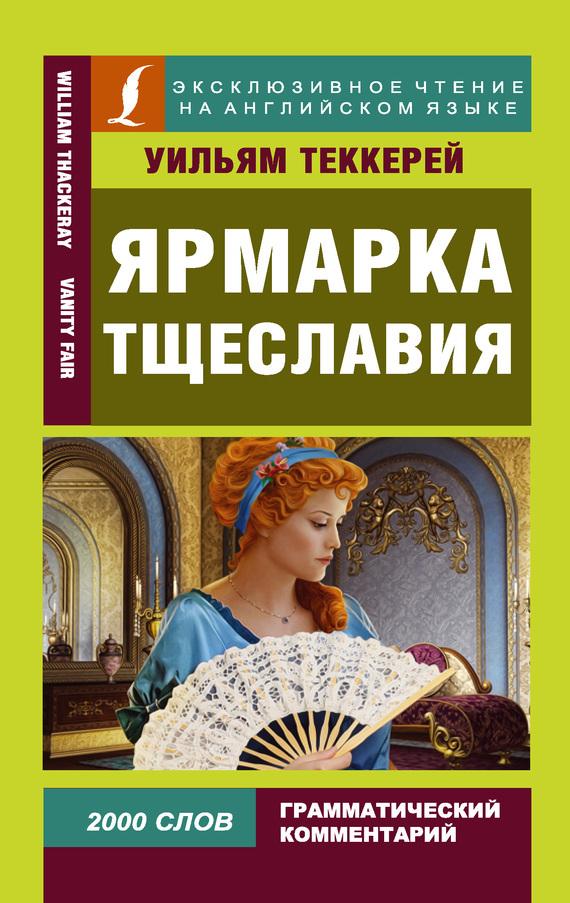 Уильям Мейкпис Теккерей Ярмарка тщеславия / Vanity Fair vanity fair