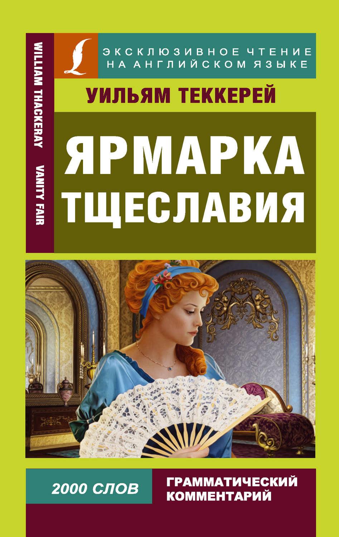 Ярмарка тщеславия книга скачать fb2 бесплатно
