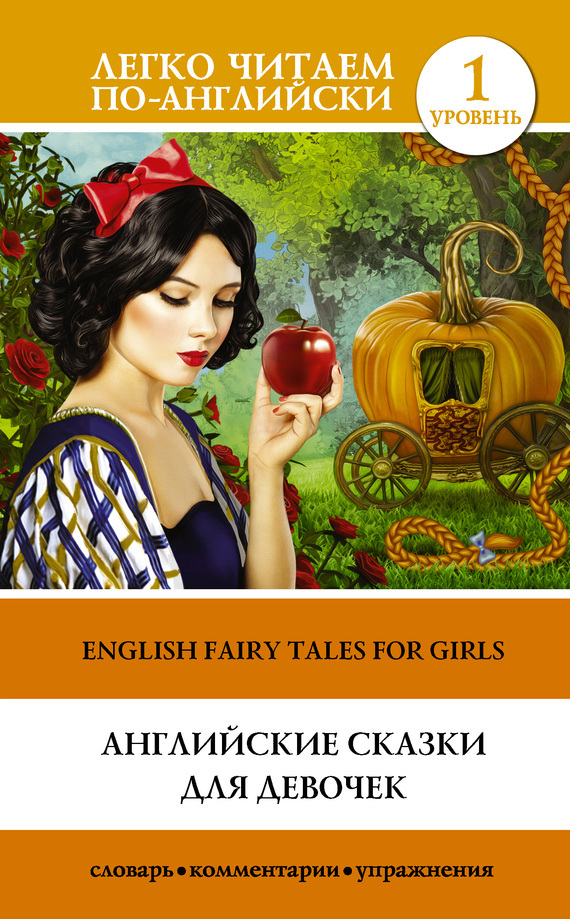 Д. Абрагин, Елена Лаптева - Английские сказки для девочек / English Fairy Tales for Girls