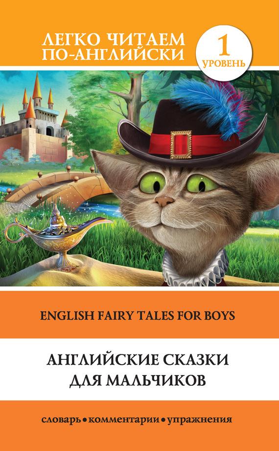 Отсутствует Английские сказки для мальчиков / English Fairy Tales for Boys english fairy tales английские сказки уровень 1