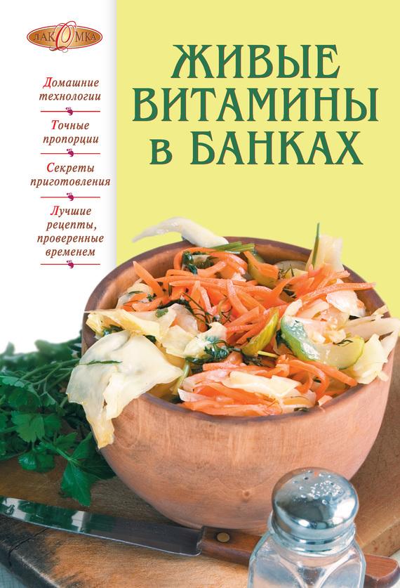 Т. Радина - Живые витамины в банках