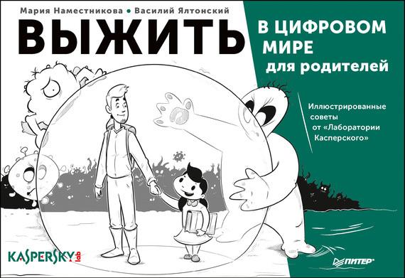 Выжить в цифровом мире для родителей. Иллюстрированные советы от«Лаборатории Касперского»