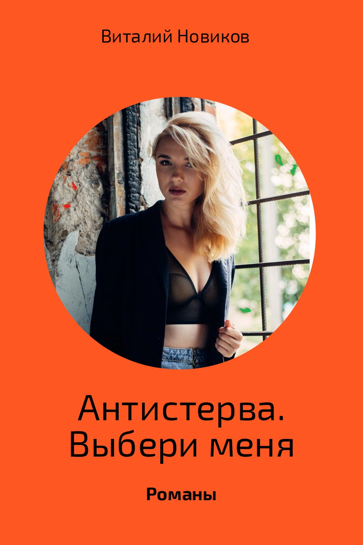 Виталий Новиков Антистерва. Выбери меня