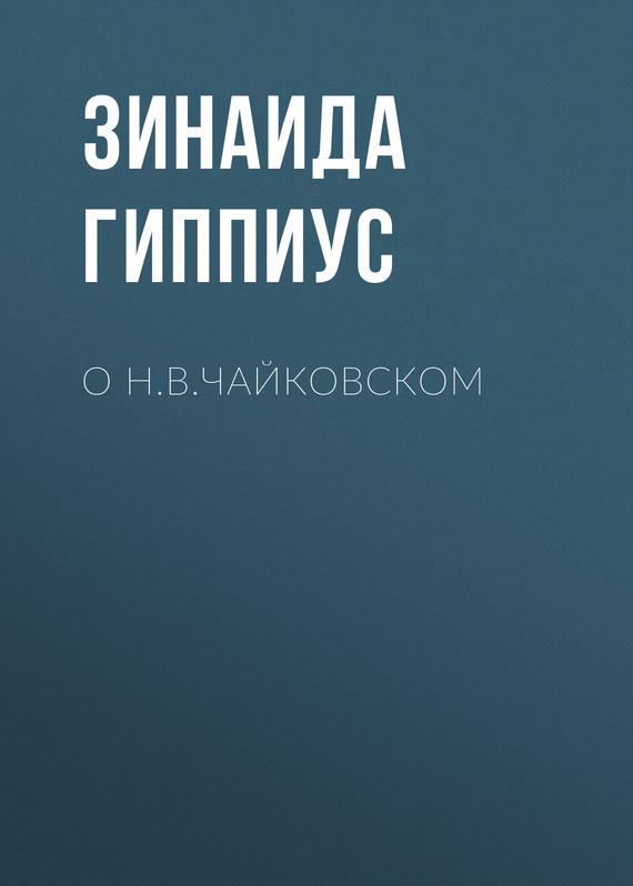 О Н.В.Чайковском