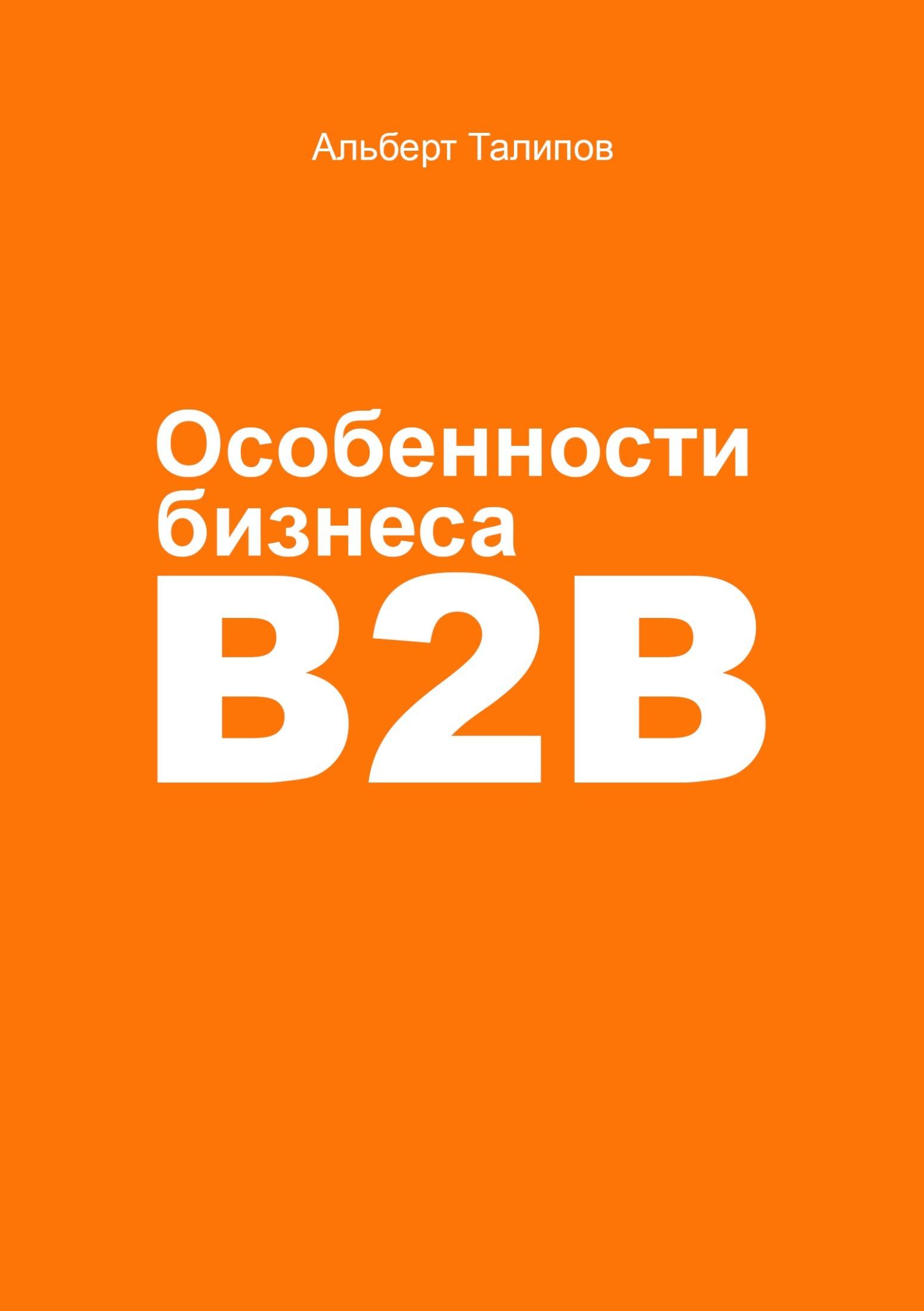 Альберт Талипов Особенности бизнеса b2b