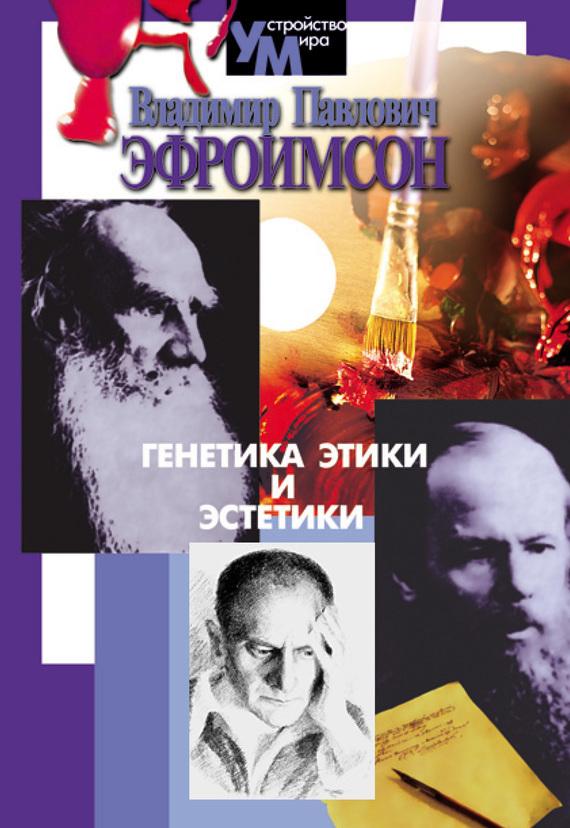 Владимир Эфроимсон - Генетика этики и эстетики