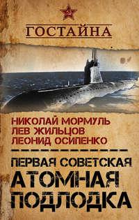 Леонид Осипенко - Первая советская атомная подлодка. История создания