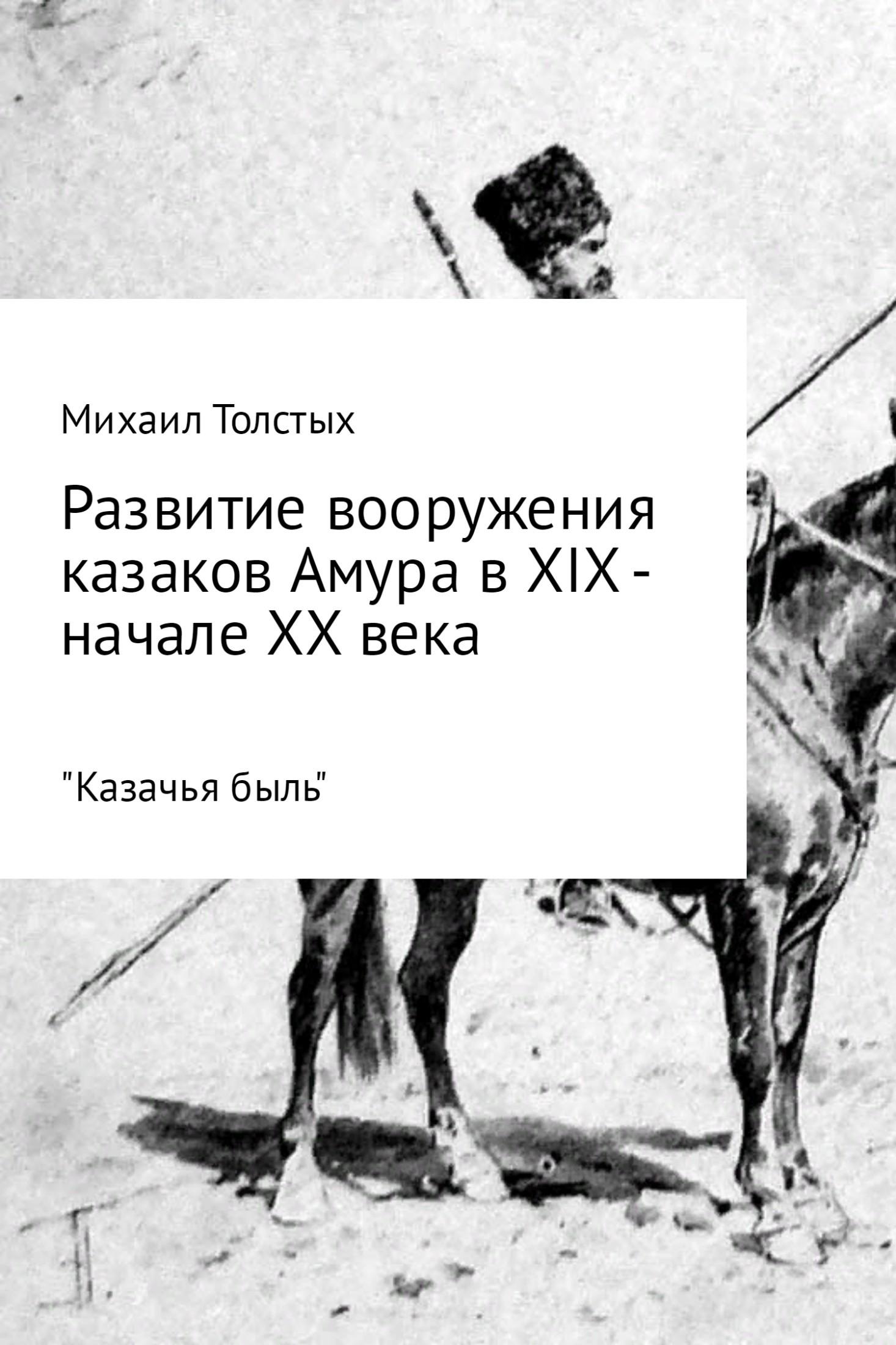 Развитие вооружения казаков Амура в XIX – начале ХХ века