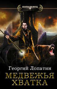 Георгий Лопатин - Медвежья хватка