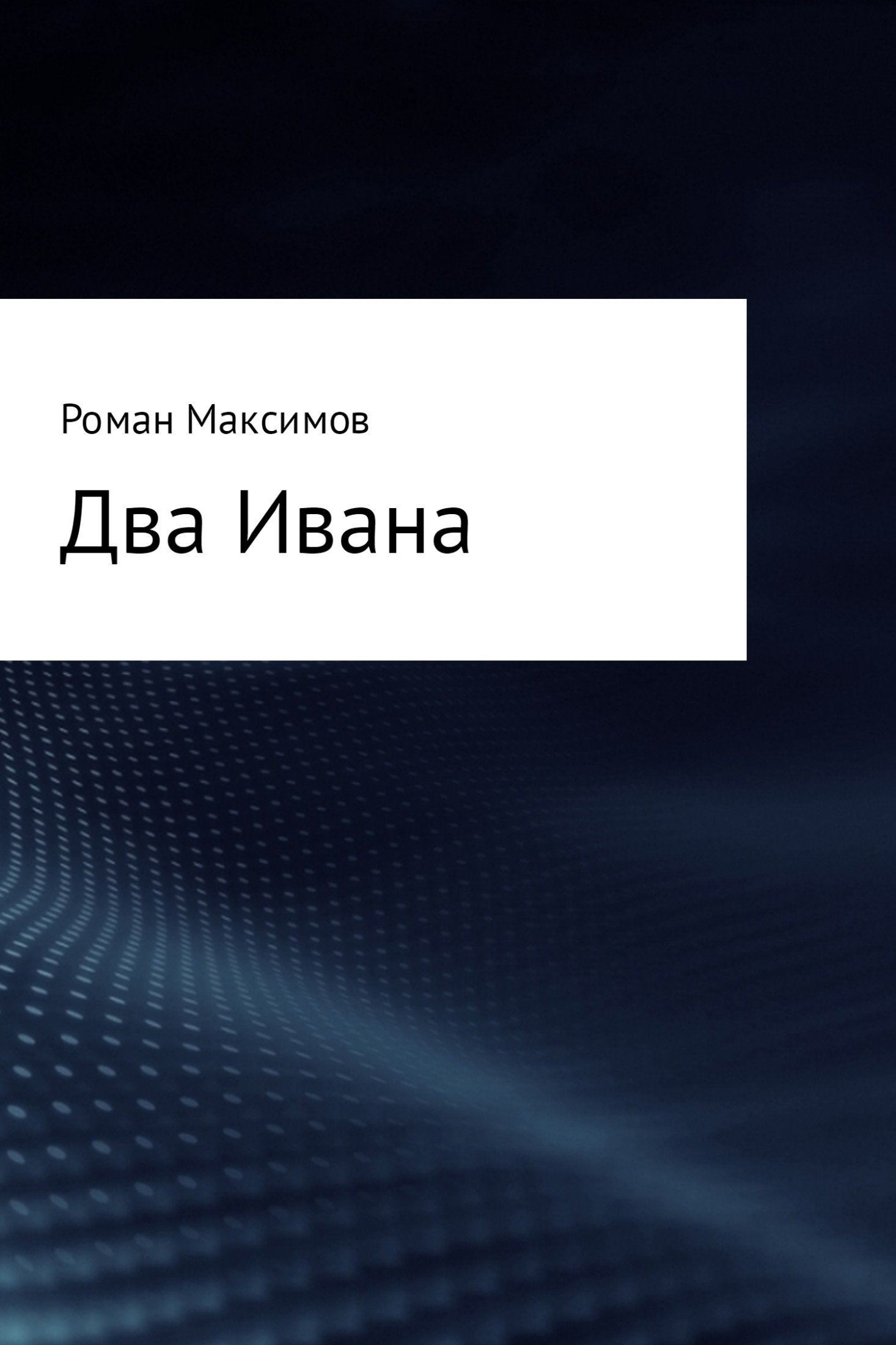 Роман Романович Максимов Два Ивана простой чертеж механизма раздвижных дверей в украине