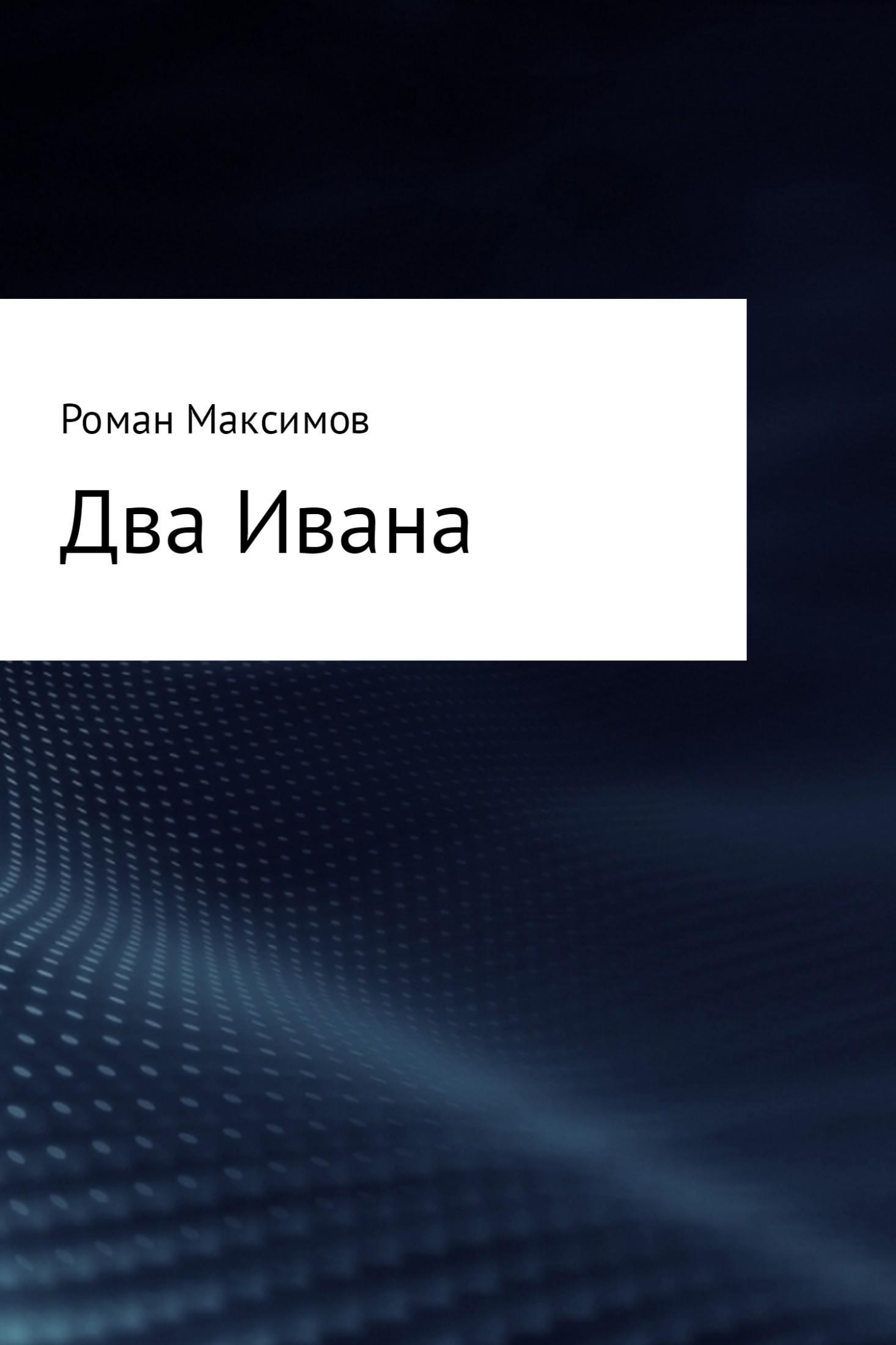 Обложка книги Два Ивана, автор Роман Романович Максимов