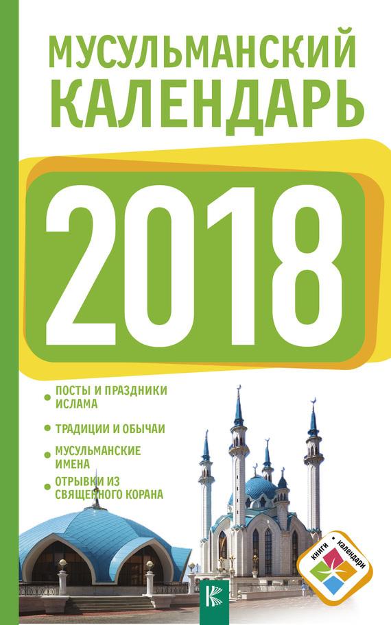 Диана Хорсанд-Мавроматис Мусульманский календарь на 2018 год д в хорсанд православный календарь на 2018 год