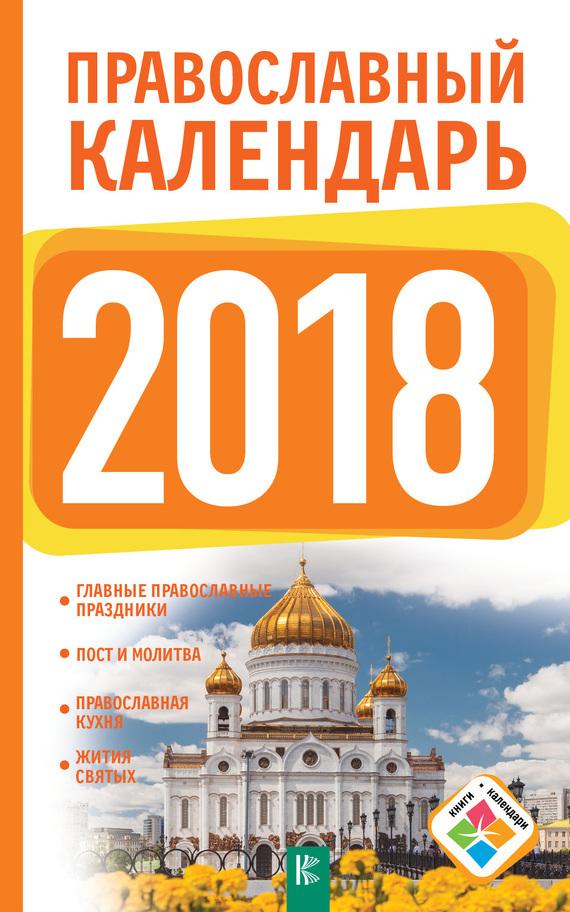 Диана Хорсанд-Мавроматис Православный календарь на 2018 год д в хорсанд православный календарь на 2018 год