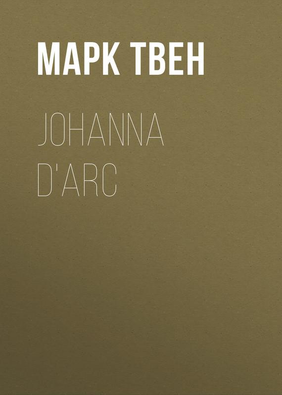 Марк Твен Johanna d'Arc helga johanna kuusler puhkus koomas
