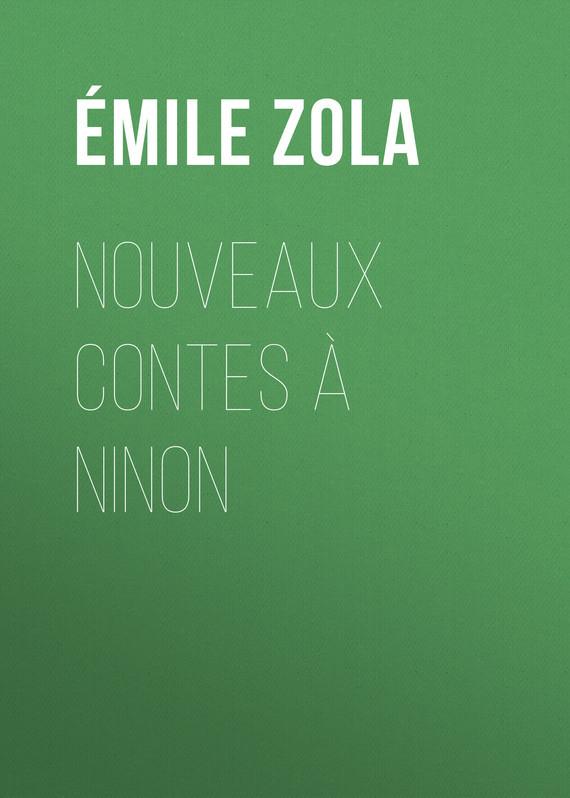 Эмиль Золя Nouveaux Contes à Ninon trois contes
