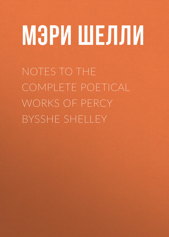 Мэри Шелли Notes to the Complete Poetical Works of Percy Bysshe Shelley пленка для ламинатора bulros a3 100мкм 100шт