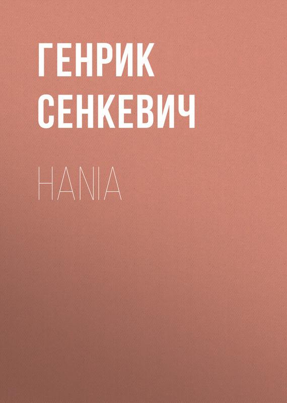 Генрик Сенкевич Hania генрик сенкевич quo vadis