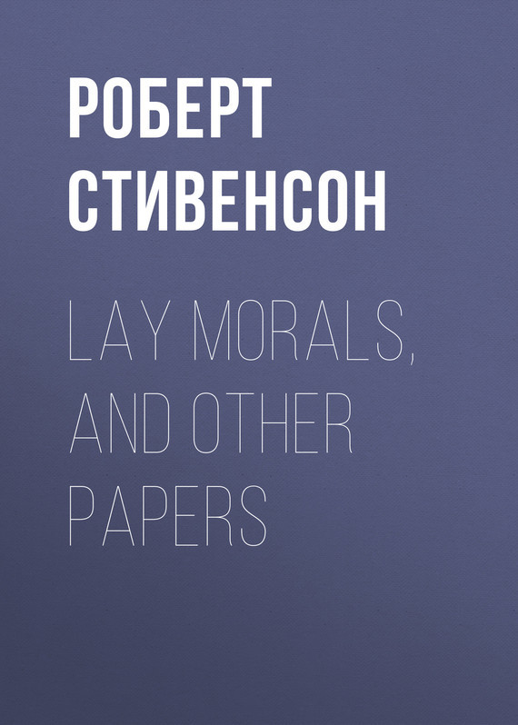 Роберт Льюис Стивенсон Lay Morals, and Other Papers гэлбрейт роберт шелкопряд роман