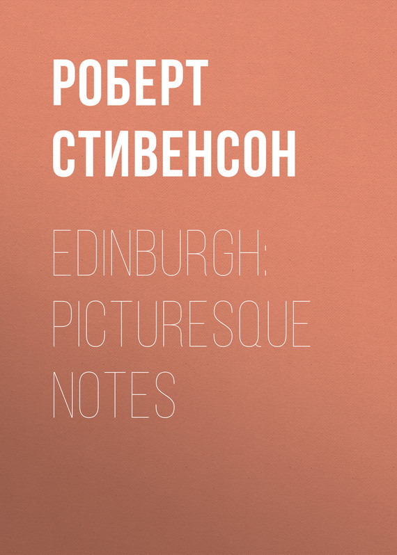 Роберт Стивенсон Edinburgh: Picturesque Notes bird isabella lucy notes on old edinburgh