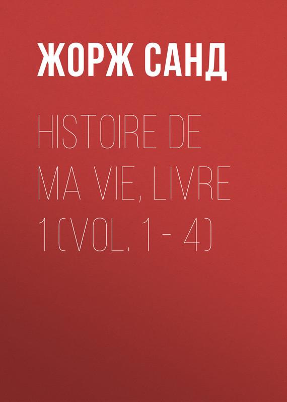 Жорж Санд Histoire de ma Vie, Livre 1 (Vol. 1 – 4) adosphere 4 livre de l eleve b1 cd page 4