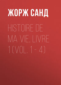 - Histoire de ma Vie, Livre 1 (Vol. 1 – 4)