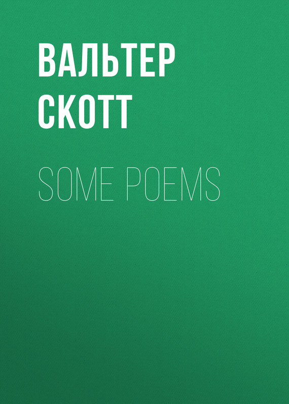 Вальтер Скотт. Some Poems
