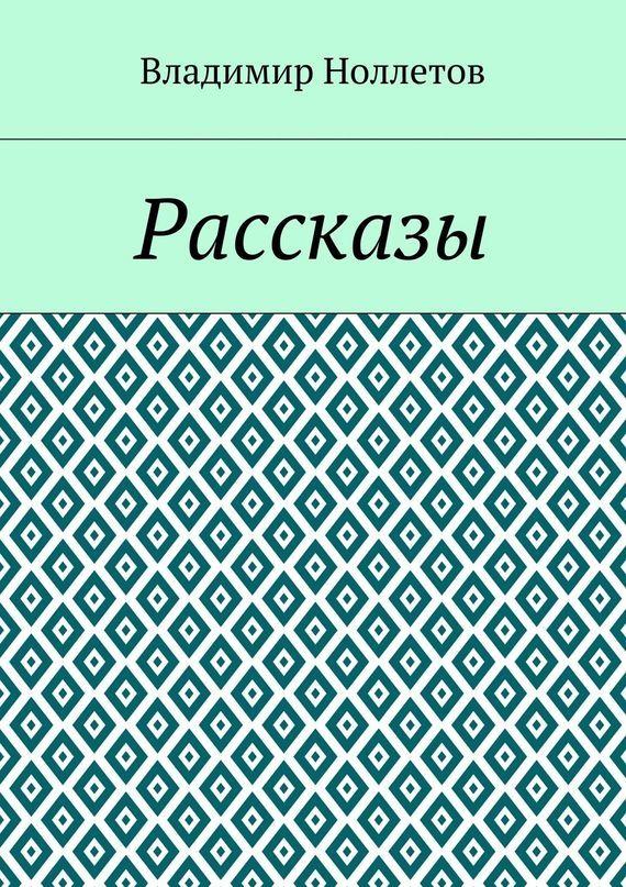Владимир Ноллетов Рассказы владимир валерьевич сулаев ла бурдоннэ – мак доннэлл 63 шахматные битвы