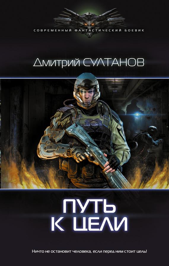 Дмитрий Султанов - Путь к цели