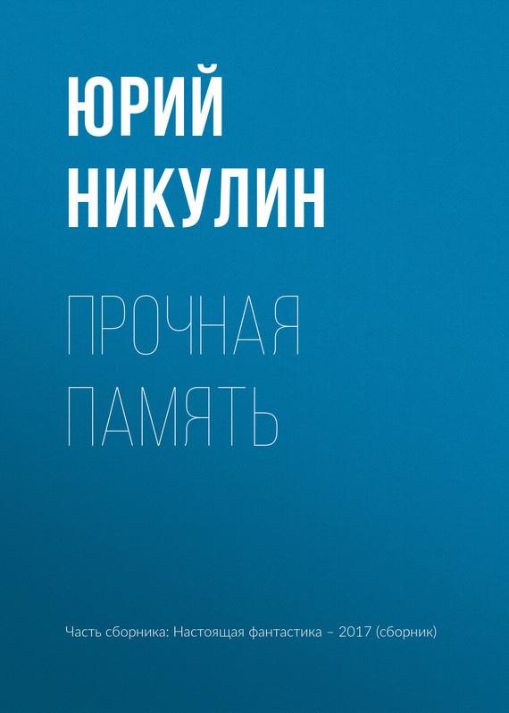 Юрий Никулин, Глеб Гусаков - Прочная память