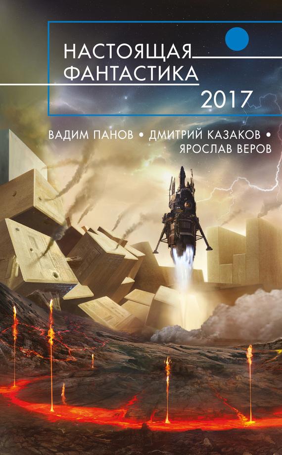 Вадим Панов, Майк Гелприн - Настоящая фантастика – 2017 (сборник)
