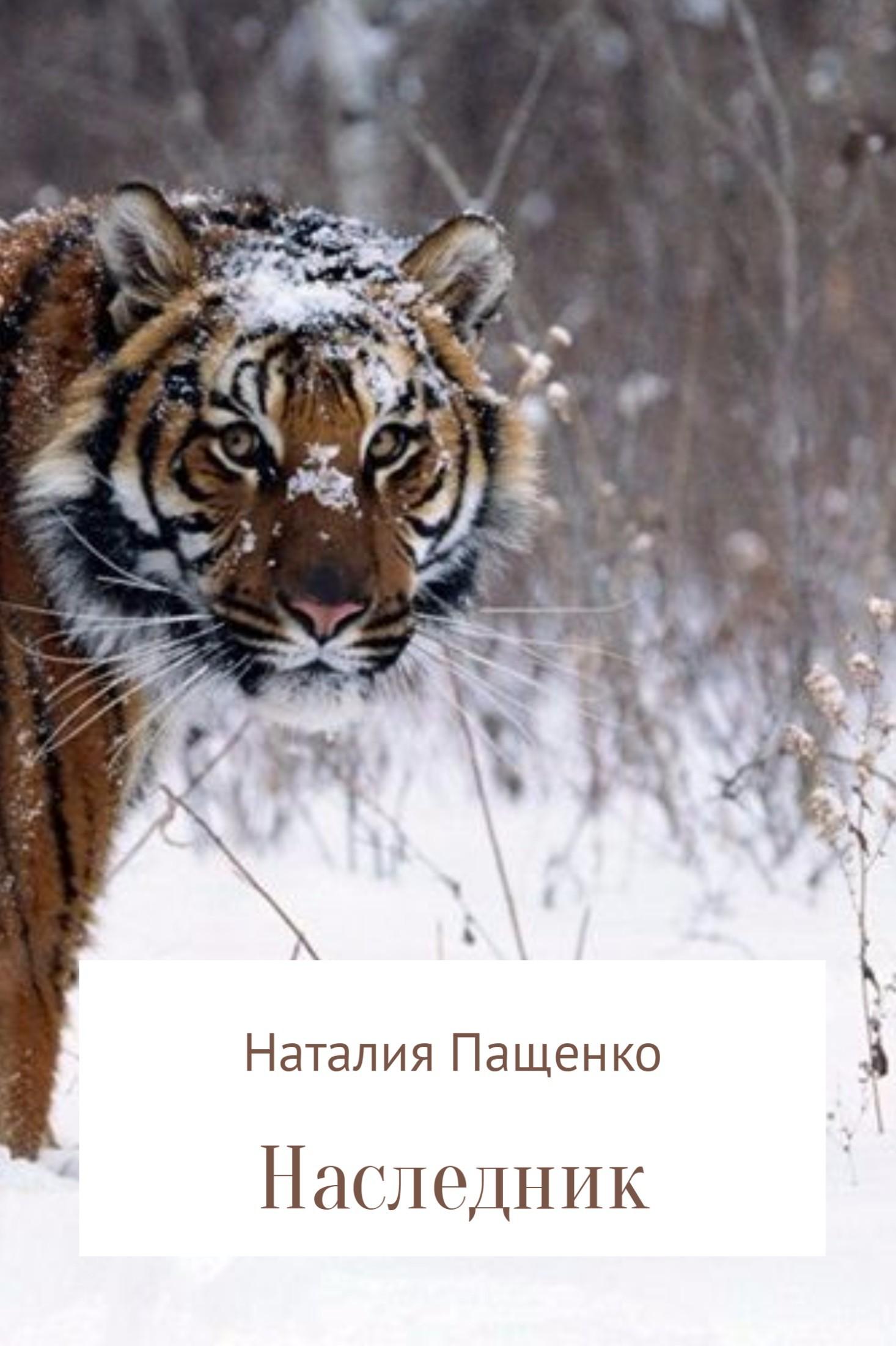 Наталия Валериевна Пащенко Наследник егерь последний билет в рай котенок
