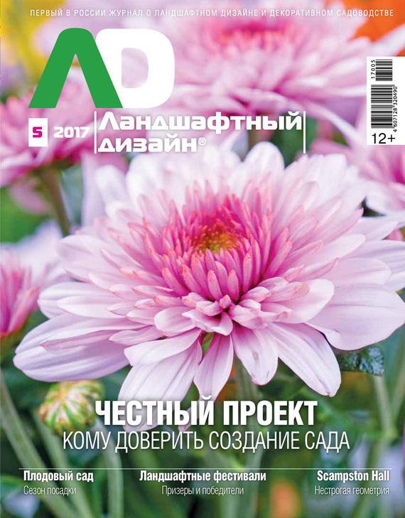 Отсутствует Ландшафтный дизайн №05/2017 журнал учёта проведения инструктажа