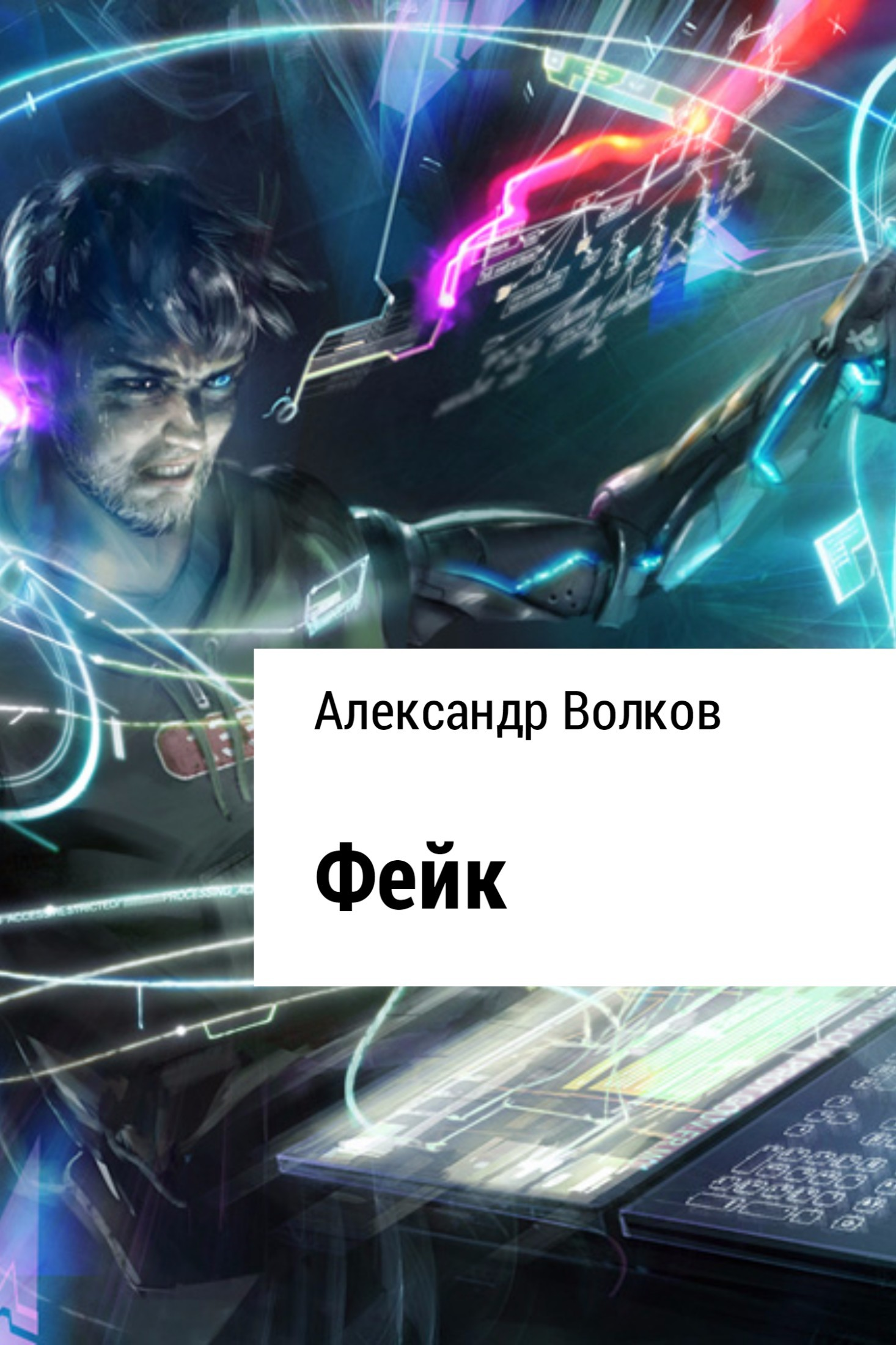 Фейк ( Александр Валерьевич Волков  )