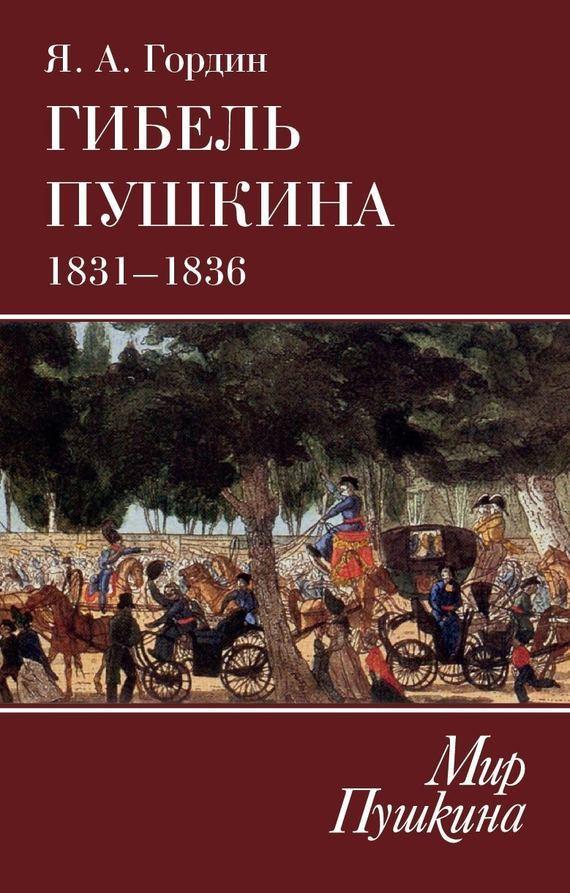 Яков Гордин Гибель Пушкина. 1831–1836 тарле е в триумф и трагедия императора