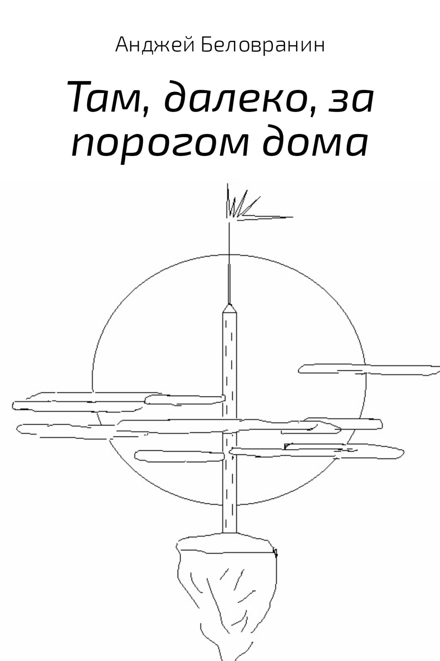 Анджей Беловранин - Там, далеко, за порогом дома