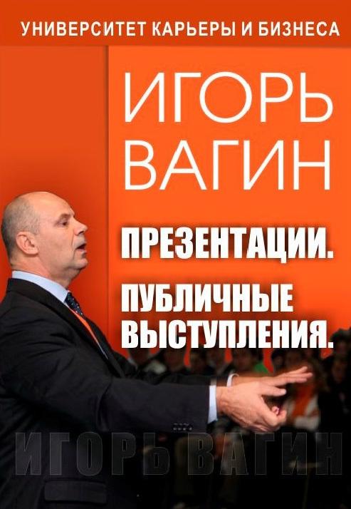 Игорь Вагин Презентации. Публичные выступления для презентации на выставке