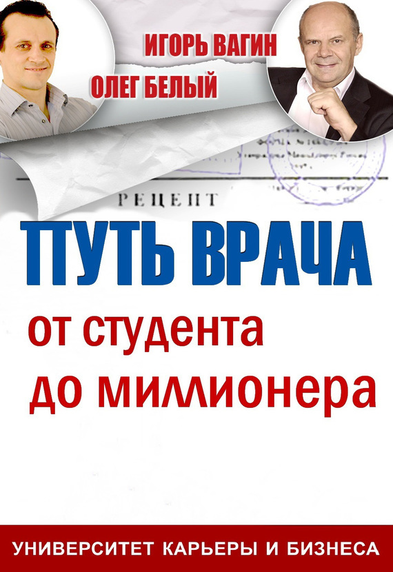 Игорь Вагин Путь врача. От студента до миллионера игорь вагин управление эмоциями