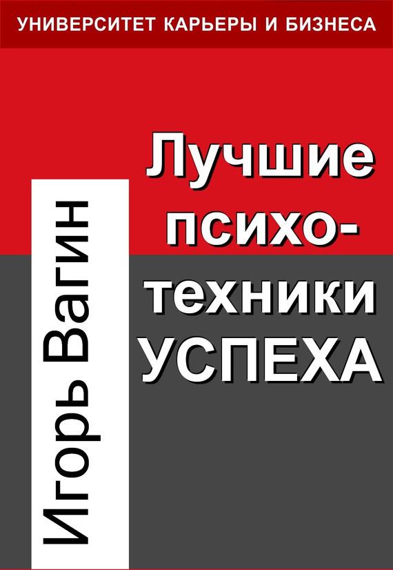 Игорь Вагин Лучшие психотехники успеха