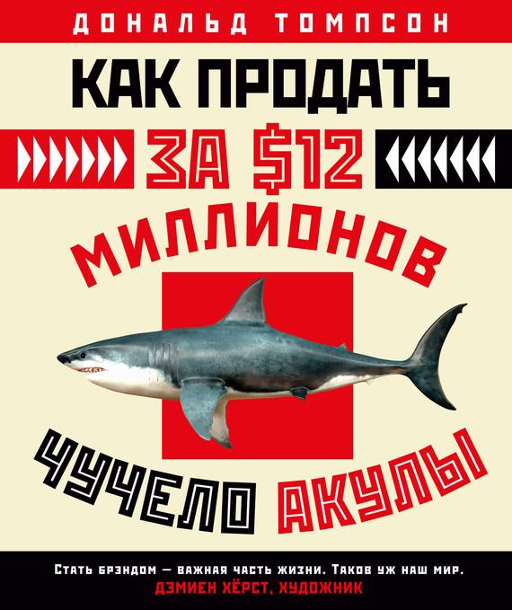 Как продать за $12 миллионов чучело акулы. Скандальная правда о современном искусстве и аукционных домах от ЛитРес