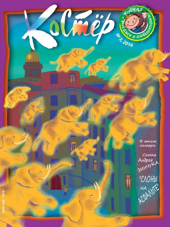 Отсутствует Журнал «Костёр» №03/2016 отсутствует хлебсоль кулинарный журнал с юлией высоцкой 03 март 2016