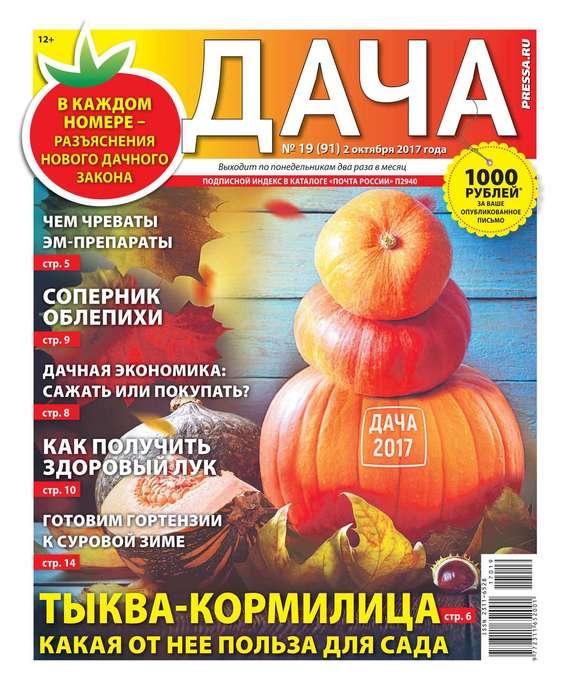 Редакция газеты Дача Pressa.ru Дача Pressa.ru 19-2017 дача и сад