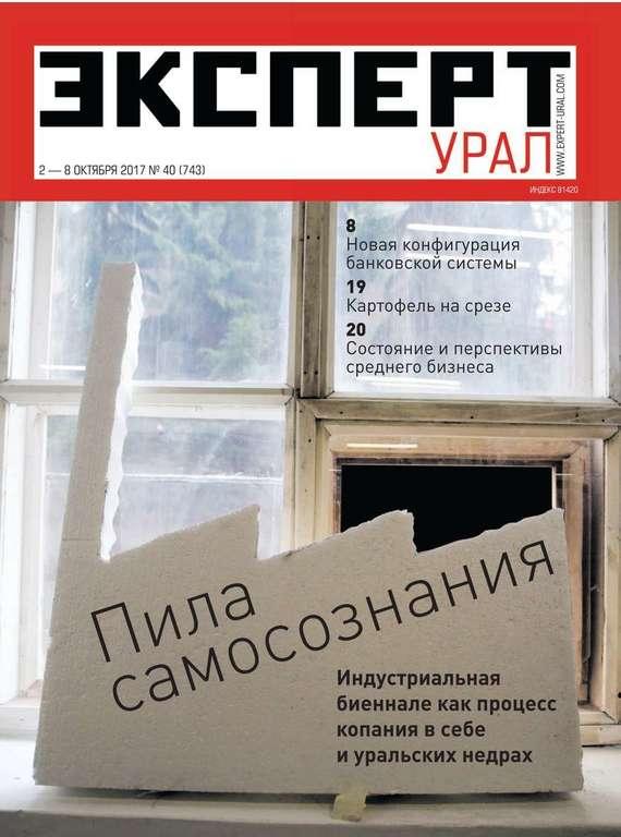 Эксперт Урал 40-2017