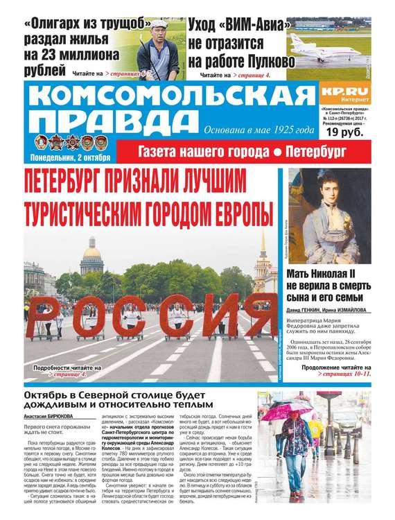 Комсомольская Правда. Санкт-Петербург 112п-2017