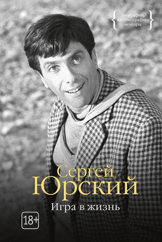 Сергей Юрский Игра в жизнь ф г раневская старость невежество бога