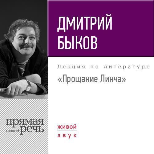 Дмитрий Быков Лекция «Прощание Линча» дмитрий быков новые письма счастья