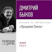 Дмитрий Быков - Лекция «Прощание Линча»