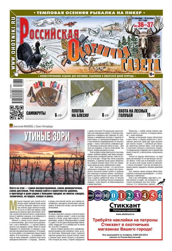 где купить Редакция газеты Российская Охотничья Газета Российская Охотничья Газета 36-27-2017 дешево