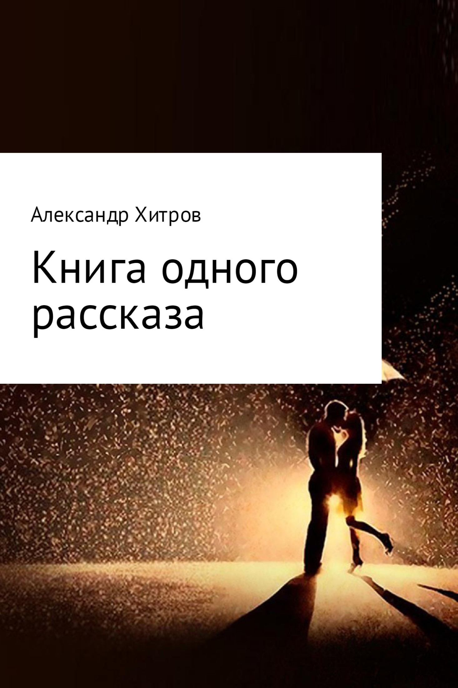 Александр Борисович Хитров Книга одного рассказа
