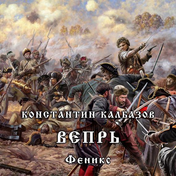 Константин Калбазов Вепрь. Феникс константин калбазов вепрь феникс