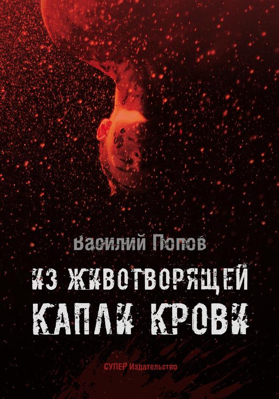 Василий Попов - Из животворящей капли крови